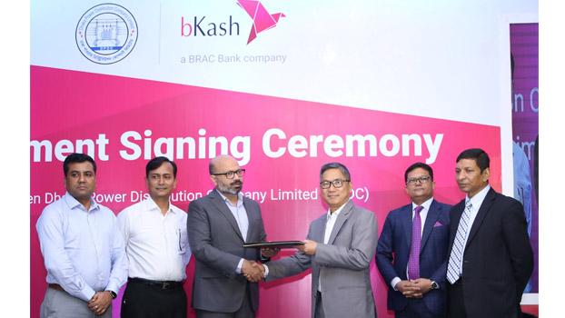 DPDC bill payment easier thru bKash - Bangladesh Post